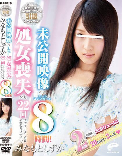 IQ130最美處女大生 - 朝香美羽引退