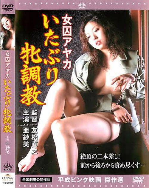 [j.movie | 18+] Itaburi Mesu Chôkyô / Female Prisoner Ayaka (2008) [dvdrip][mkv]