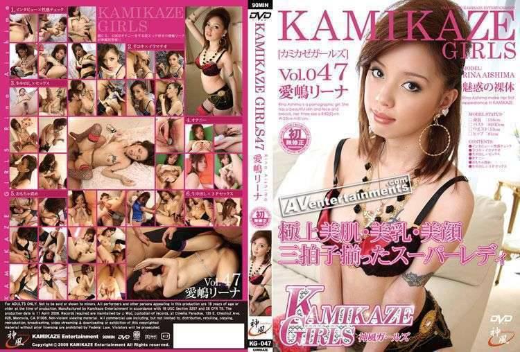 Kamikaze Girl #47 - Rina Aishima