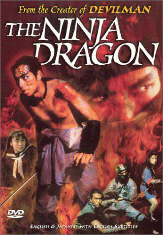 Legend of the Shadowy Ninja: The Ninja Dragon (1990).DVDRIP.AVI [English Subtitle]