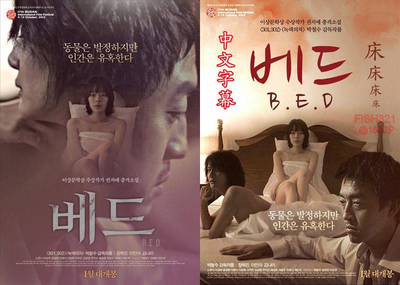 [三級]베드(2012)中字)