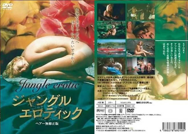 [三級大片]Jungle.Erotic(很經典的三級)