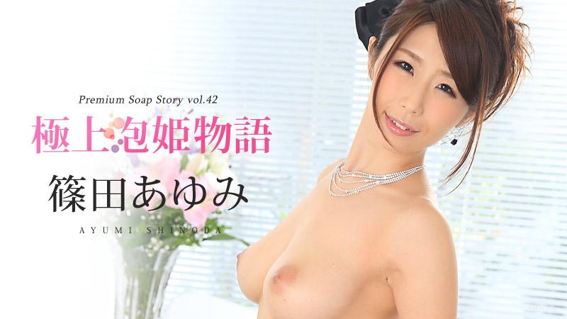 【MEGA】一本道161櫻桃樹妖精物語長谷川美裸