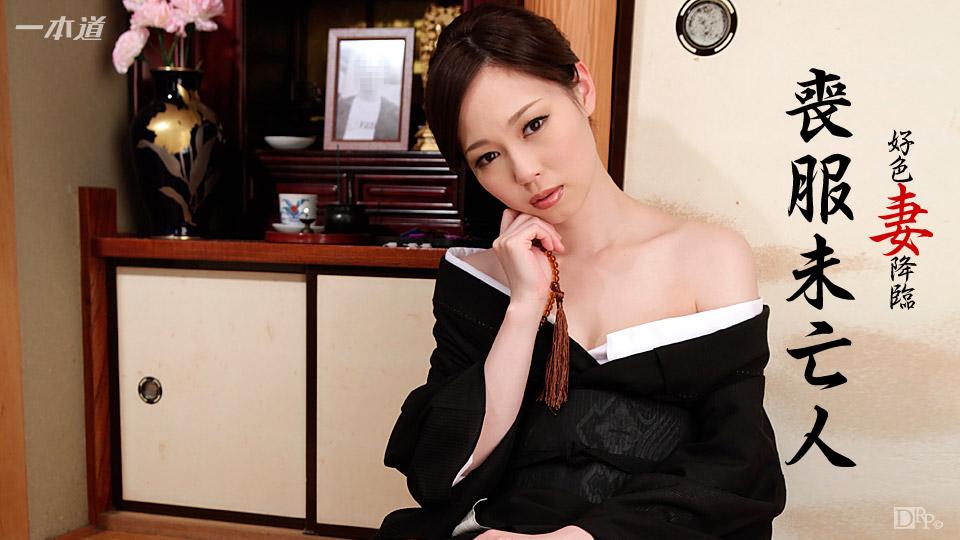 【MEGA】一本道178好色妻之喪服未亡人吉村美喋