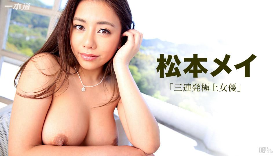 【MEGA】東京熱n1101美少女絕叫SM調教從順雌犬教育~今井馬多卡