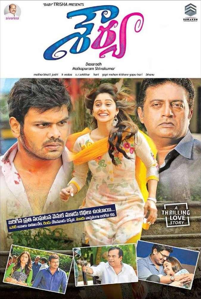 Shourya 2016 Telugu 480p WEBHD x264  RDLinks First On Net Exclusive