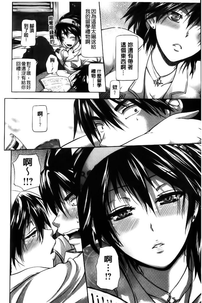 [中文h漫畫]你身高好像長高了喔.......?