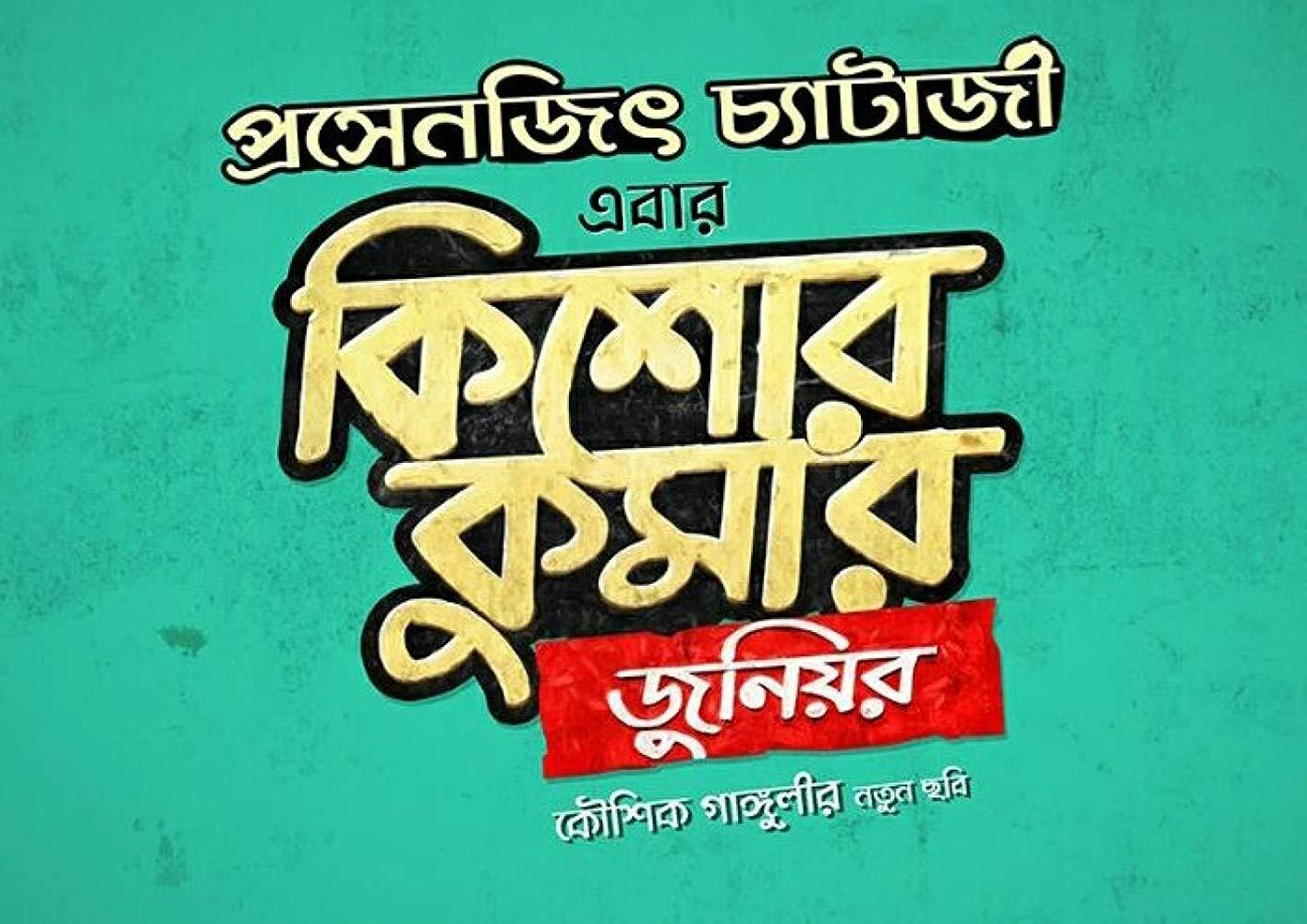 Kishore Kumar Junior 2018 Bengali WEB-DL HDRip x264 AAC [Team DRSD]