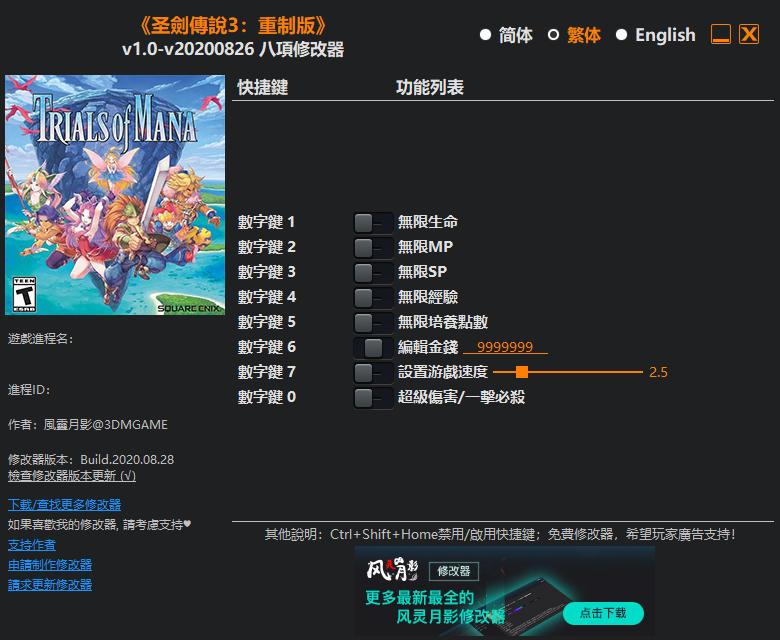[2020RPG]聖劍傳說3:重製版TrialsofManav1.1.1官方繁體中文硬碟版