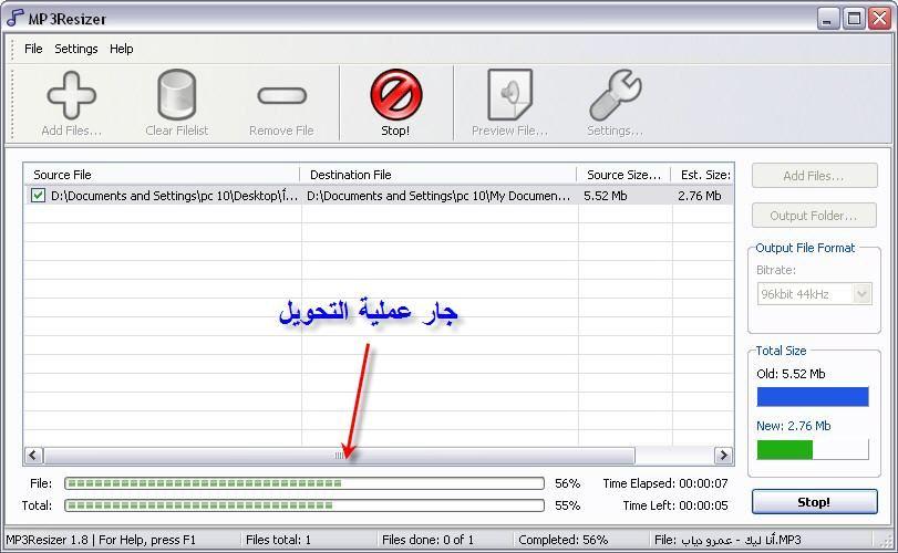 البرنامج السحرى لتقليصحجم ملفات mp3 كامل مع الكراك +شرح  صور mp3 resizer v1.8.3 6006264f587b9d7e56dbbb81a7dc24a38f09b9