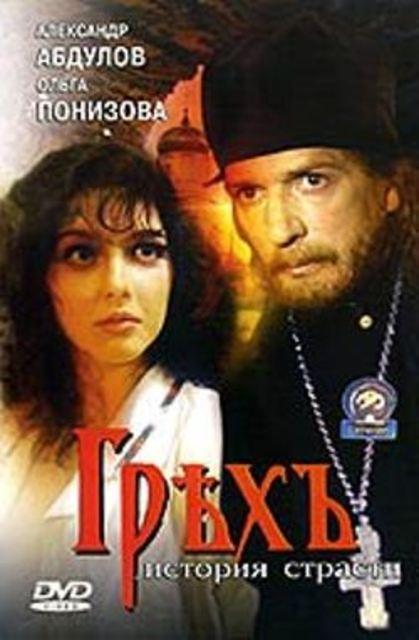 Фыльми про секс з священниками