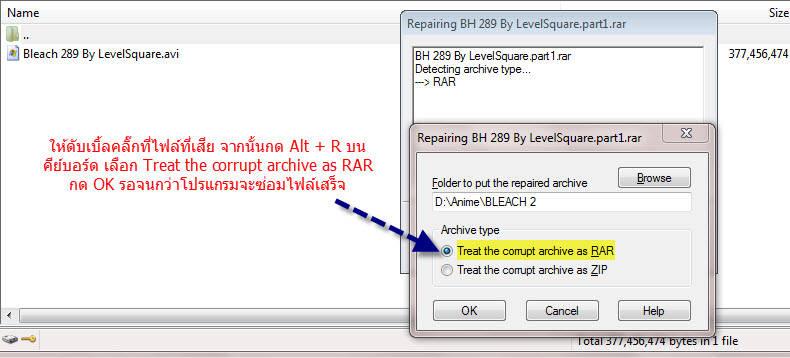 วิธีซ่อมไฟล์ rar