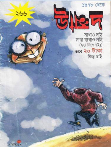 উন্মাদ ম্যাগাজিন+আনন্দমেলার ৯টি গল্পের সংকলন {বৈশাখি ধামাকা}