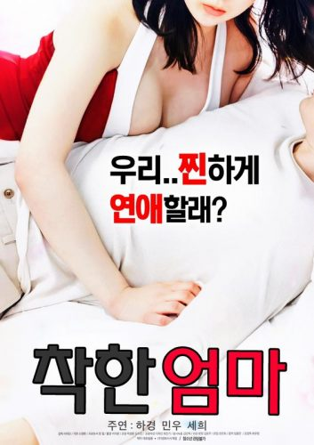 A Nice Mother (2017)