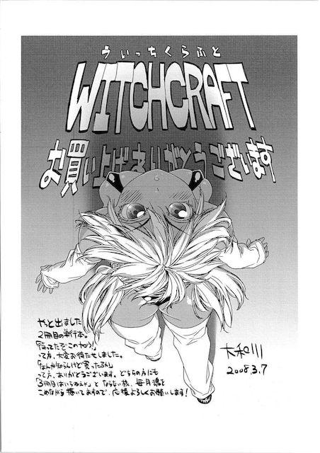 [18x][大和川]Witchcraft