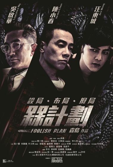 Foolish Plan 2016 CHINESE BRRip XviD MP3-VXT