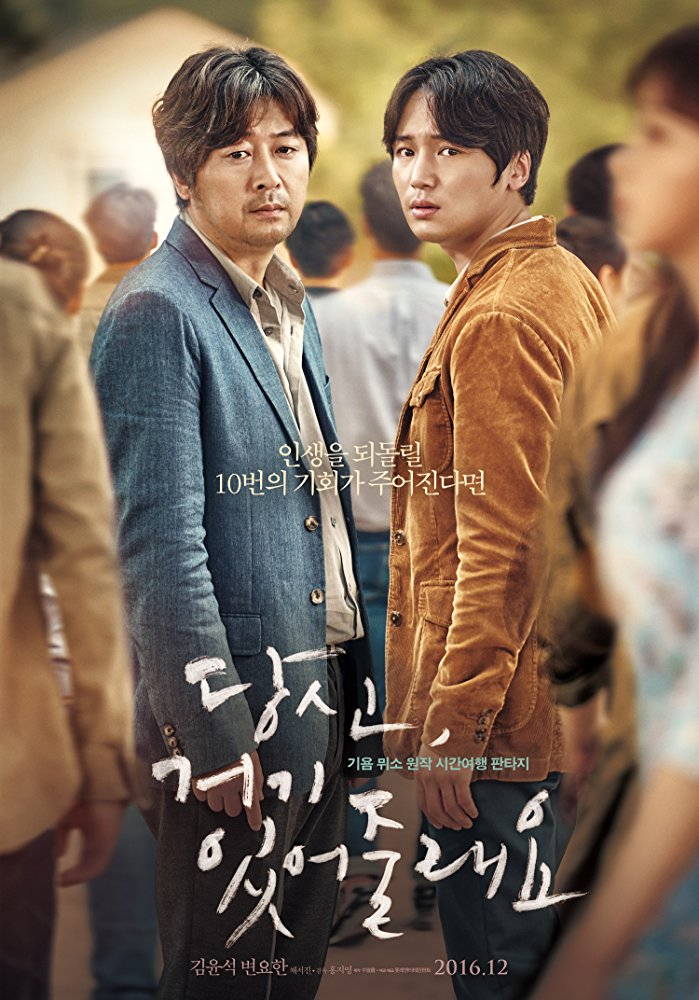Will You Be There 2016 KOREAN 1080p BluRay H264 AAC-VXT