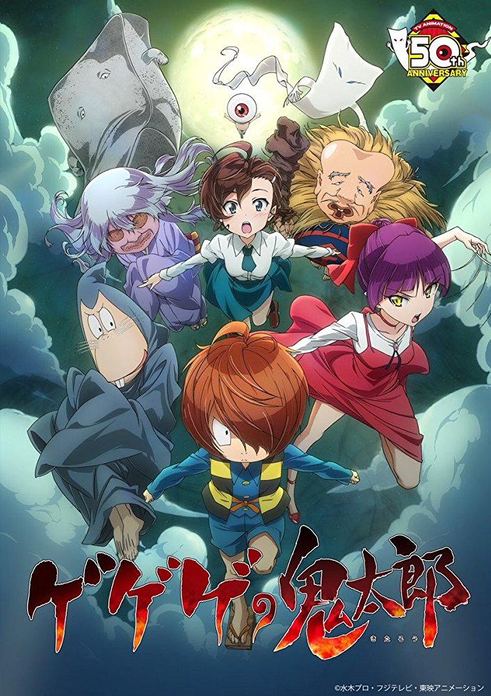 Gegege No Kitaro S01E03 iNTERNAL XviD-AFG avi