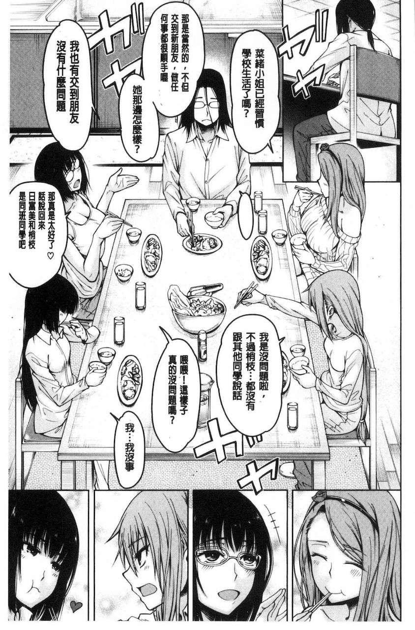 [中文H漫畫]超悶絶カリキュラム