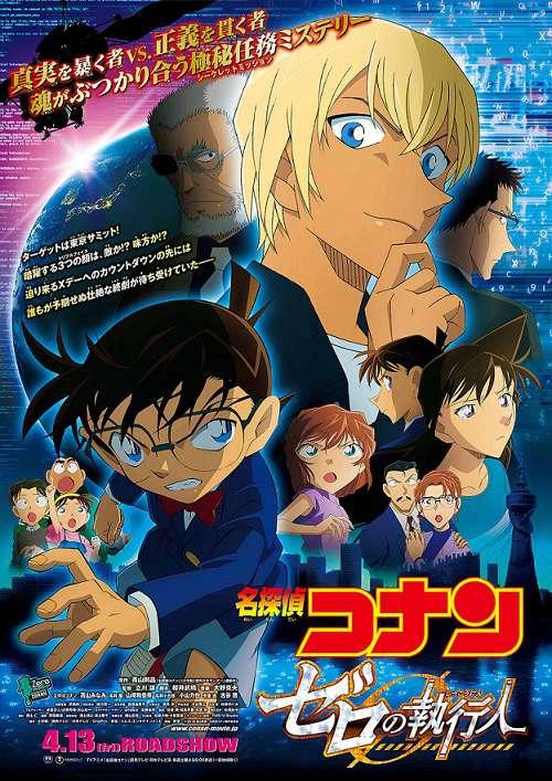 Conan 2018 06 05 Chris Hardwick WEB x264-TBS