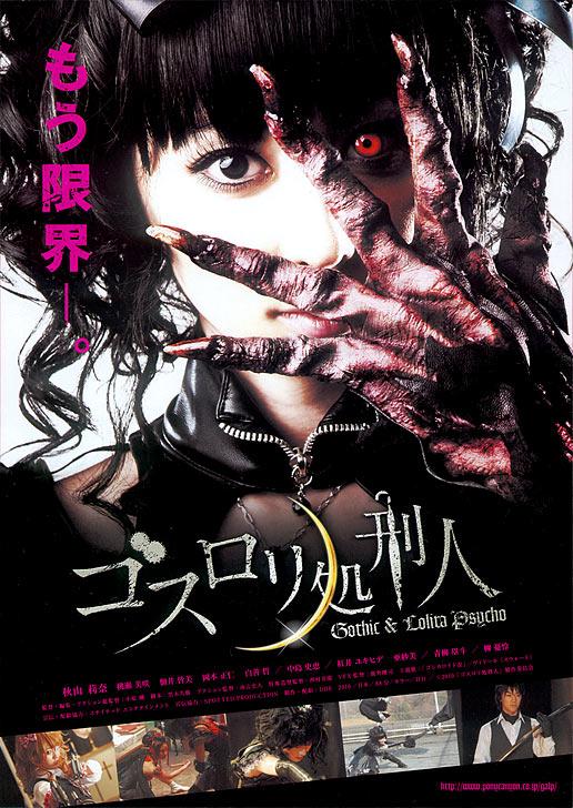Gothic and Lolita Psycho 2010 1080p BluRay x264-REGRET
