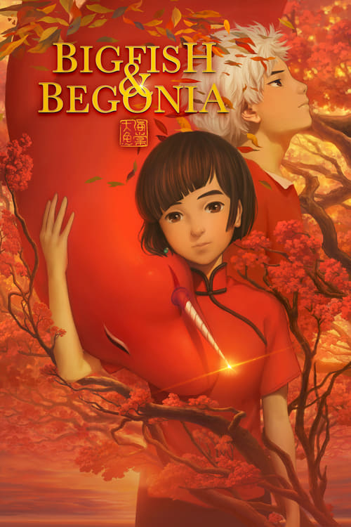 Big Fish and Begonia 2016 COMPLETE BLURAY-VEXHD