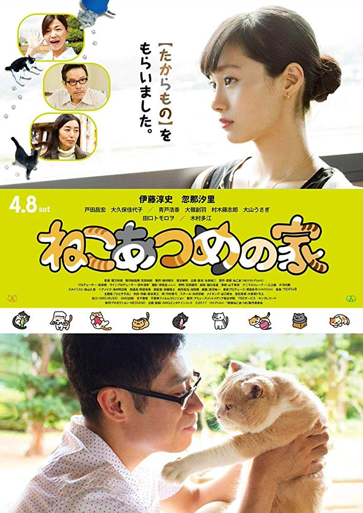 Neko Atsume House 2017 720p BluRay x264-REGRET