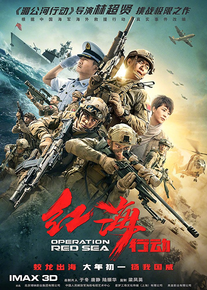 Operation Red Sea 2018 1080p BluRay x264-CiNEFiLE
