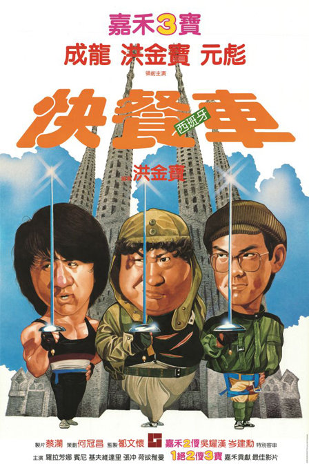Wheels on Meals 1984 REMASTERED CHINESE 720p BluRay H264 AAC-VXT