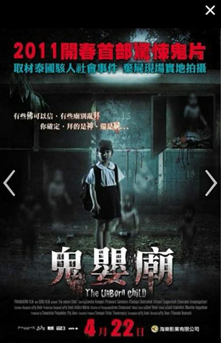 The Unborn Child 2011 THAI 720p BluRay H264 AAC-RARBG