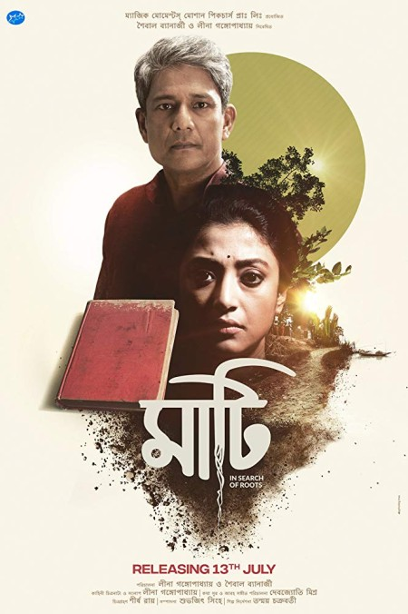 Maati 2018 Beng Movie 1080p Untouched Webdl x 264 AVC AAC Cinemaghar - xclusive