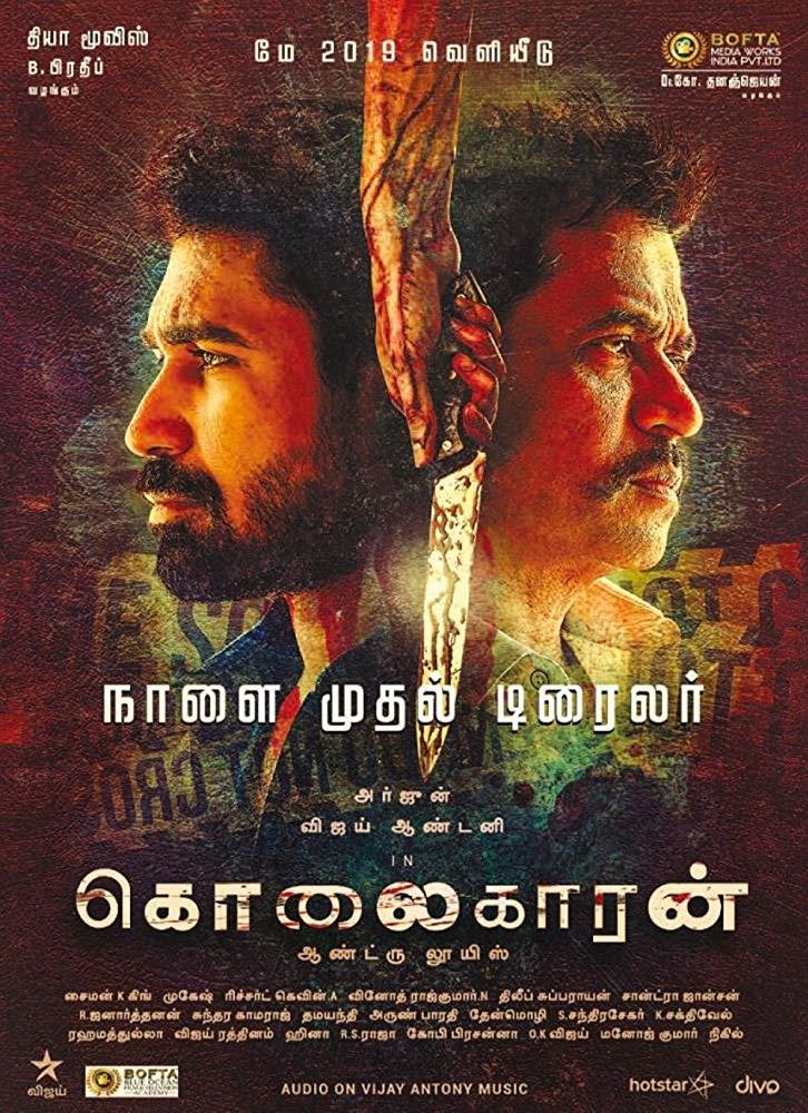 Kolaigaran 2019 Tamil HQ PreDVDRip - x264 - 250MB - Original Audio