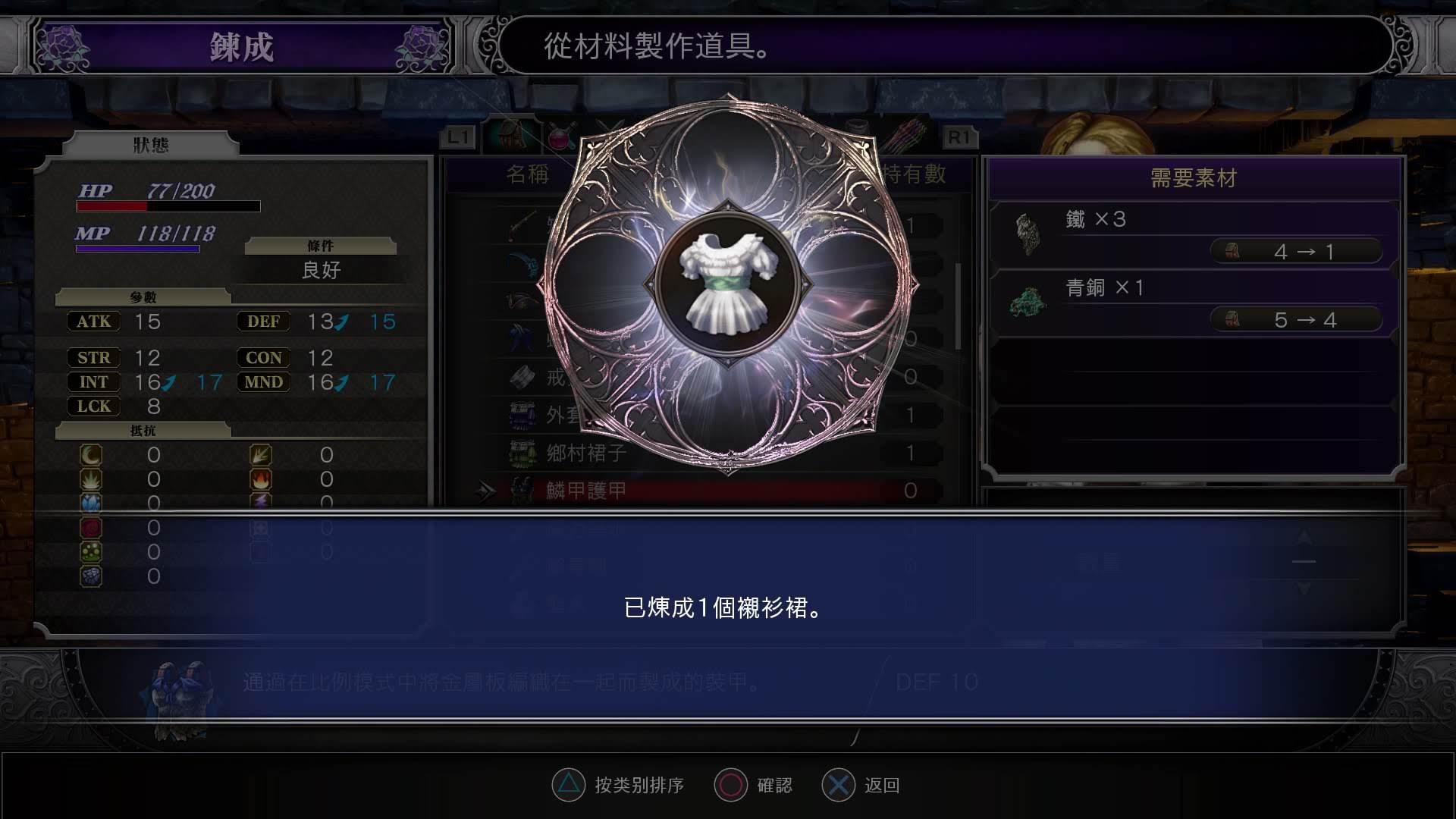 [RPG大作]惡魔城之父最新作《血咒之城:暗夜儀式》官方繁體中文硬碟版