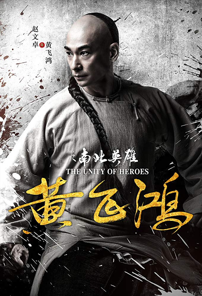 The Unity of Heroes 2018 CHINESE 1080p BluRay H264 AAC-VXT