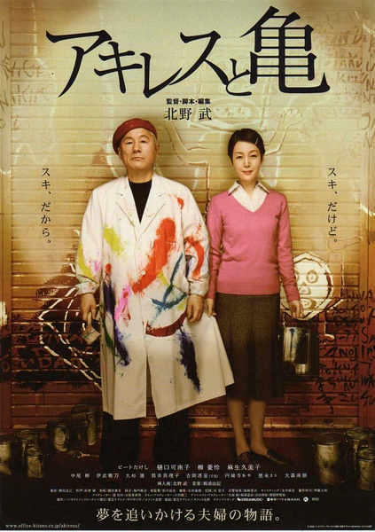 Achilles and the Tortoise 2008 JAPANESE BRRip XviD MP3-VXT