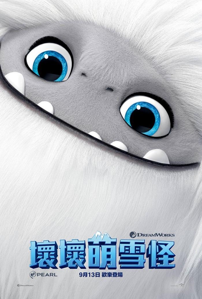 019《長毛雪寶/雪人奇緣/壞壞萌雪怪 Abominable》1080P-MKV@粵台國英語/繁簡英