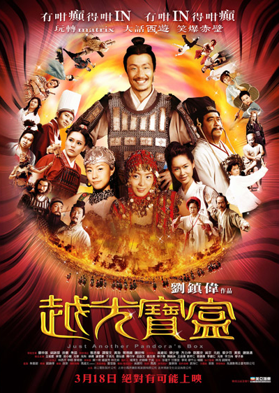 Just Another Pandoras Box 2010 CHINESE 1080p BluRay H264 AAC-VXT