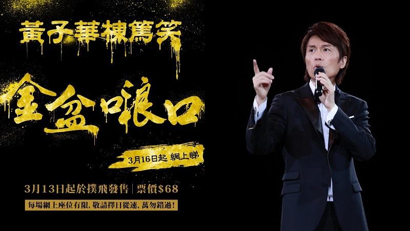 2019黃子華棟篤笑:金.盆.lon.口 The Last Dayo Wong Show 粵語