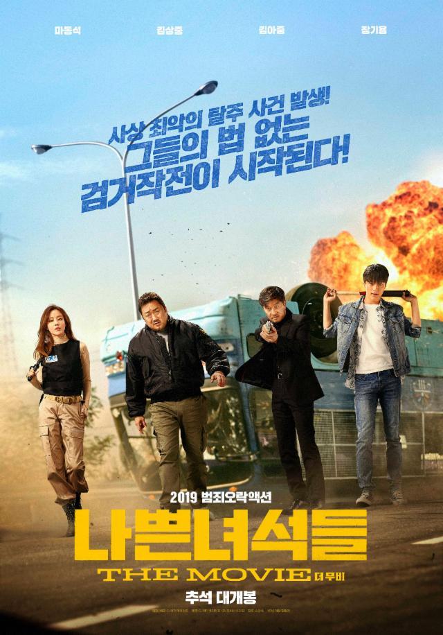 The Bad Guys Reign of Chaos 2019 720p BluRay Korean H264 BONE