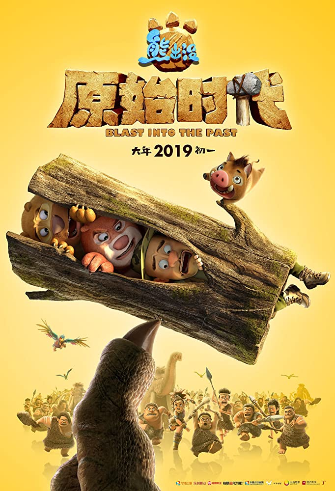 Boonie Bears Blast Into The Past 2020 1080p WEBRip X264 DD 5 1-EVO